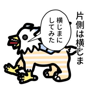 横浜市 県庁所在地の覚え方 語呂 片側横じま