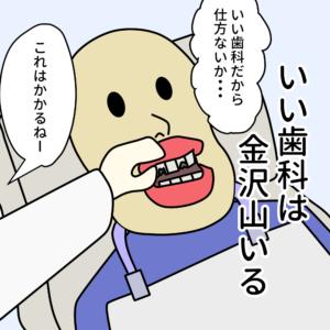 金沢市の覚え方 語呂 いい歯科は金沢山いる