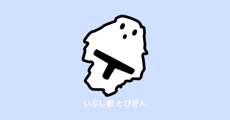 栃木県 地図の形 覚え方 とぴぎん アイキャッチ