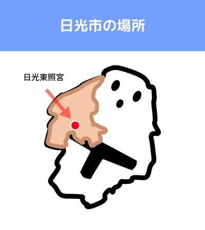 日光市の覚え方 語呂 場所 地図 日光東照宮
