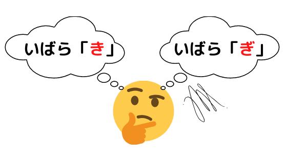 茨城県 読み方 問題 いばらきけん いばらぎけん どっち