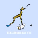 日本の最東端・最西端・最南端・最北端の覚え方