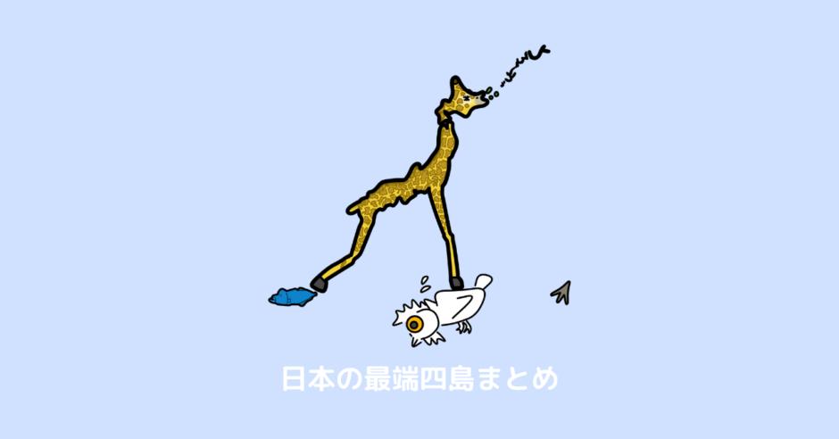 日本の最北端・最東端・最南端・最西端の覚え方 日本の端の島 覚え方 アイキャッチ