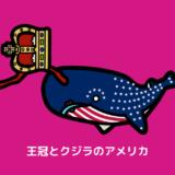 アメリカ合衆国の覚え方