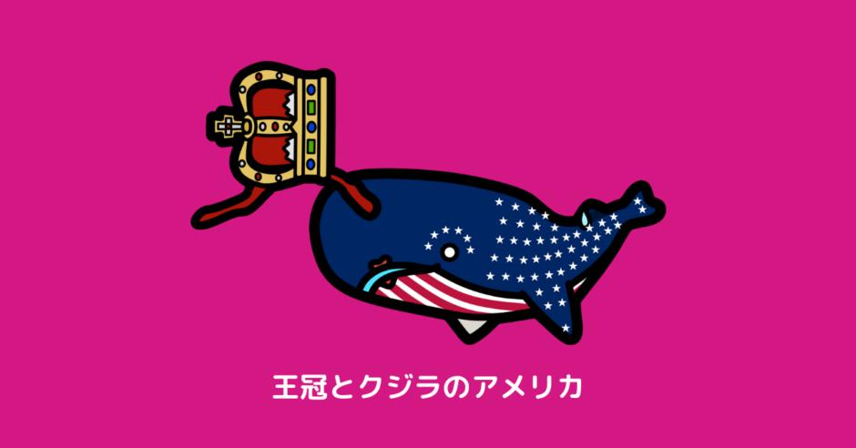 アメリカ合衆国 地図 覚え方 アイキャッチ