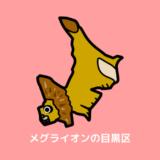 東京23区 目黒区 覚え方 地図 アイキャッチ