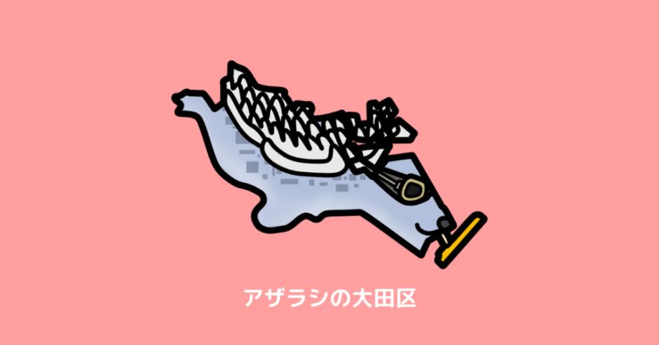 東京23区 大田区 覚え方 地図 アイキャッチ