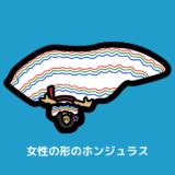 ホンジュラス 地図 覚え方 アイキャッチ