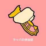 渋谷区の覚え方