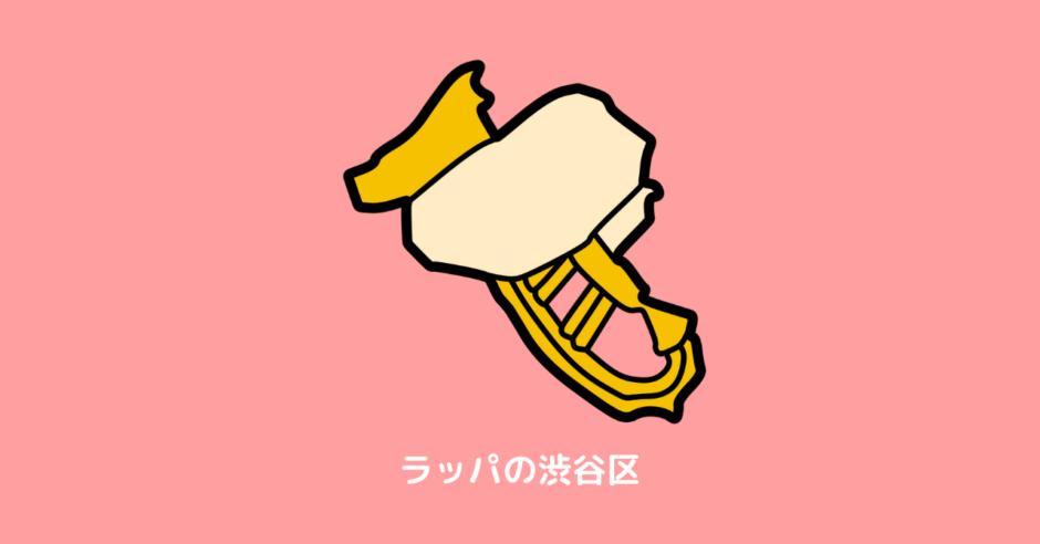 東京23区 渋谷区 覚え方 地図 アイキャッチ