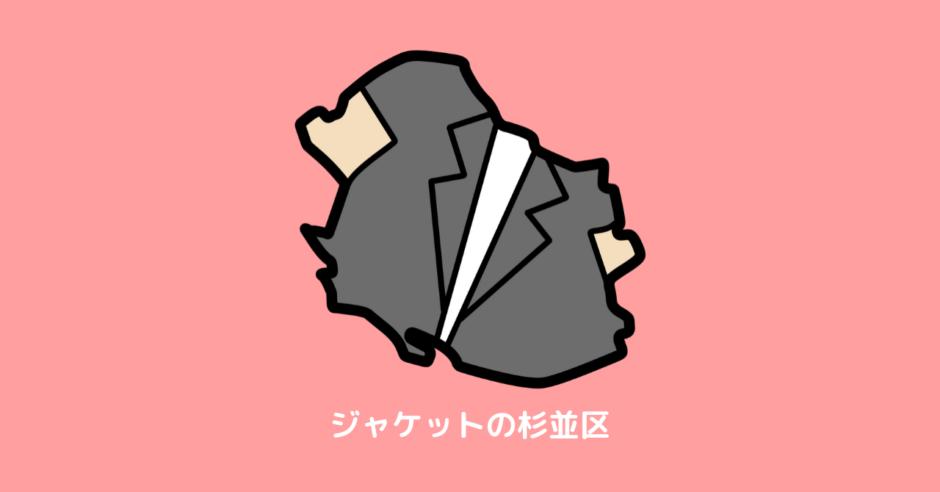 東京23区 杉並区 覚え方 地図 アイキャッチ