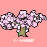 東京23区 豊島区 覚え方 地図 アイキャッチ