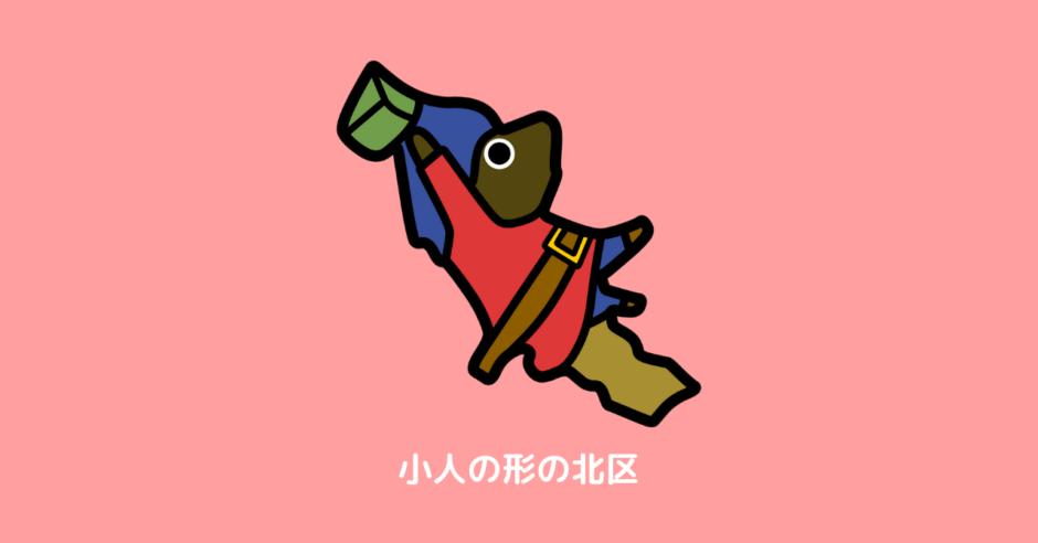 東京23区 北区 覚え方 地図 アイキャッチ