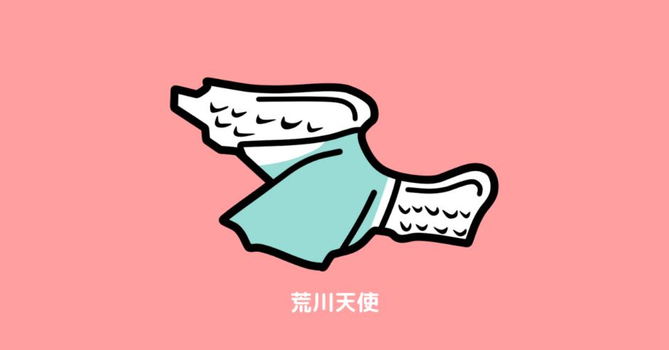東京23区 荒川区 覚え方 地図 アイキャッチ