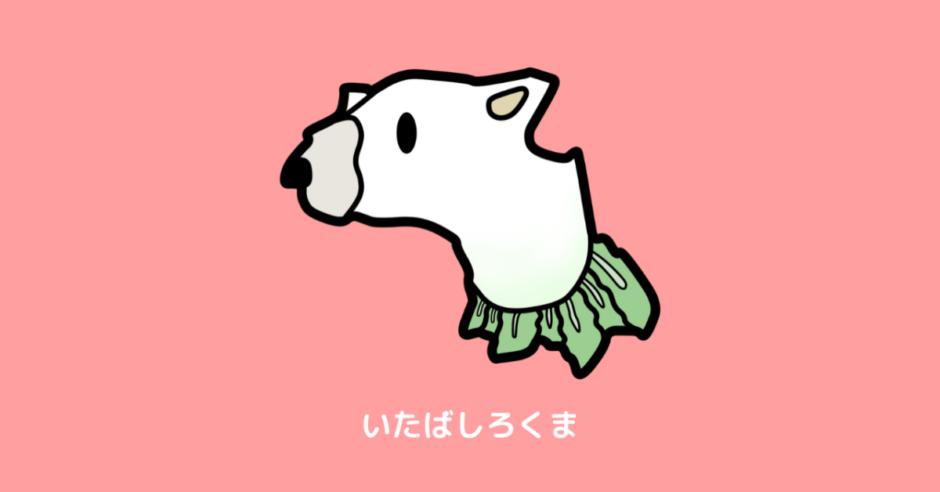 東京23区 板橋区 覚え方 地図 アイキャッチ