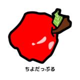 東京23区 千代田区 覚え方 地図 リンゴ