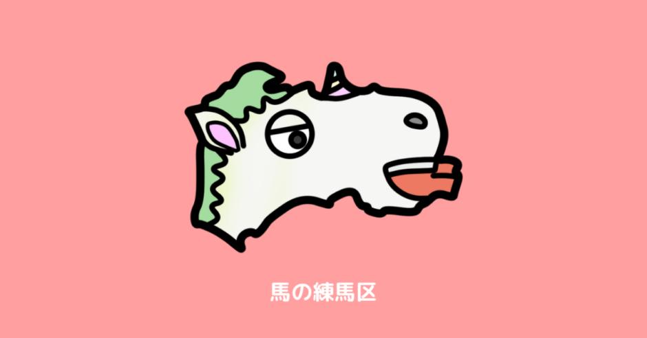 東京23区 練馬区 覚え方 地図 アイキャッチ