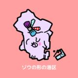 東京23区 港区 覚え方 地図 ゾウ アイキャッチ