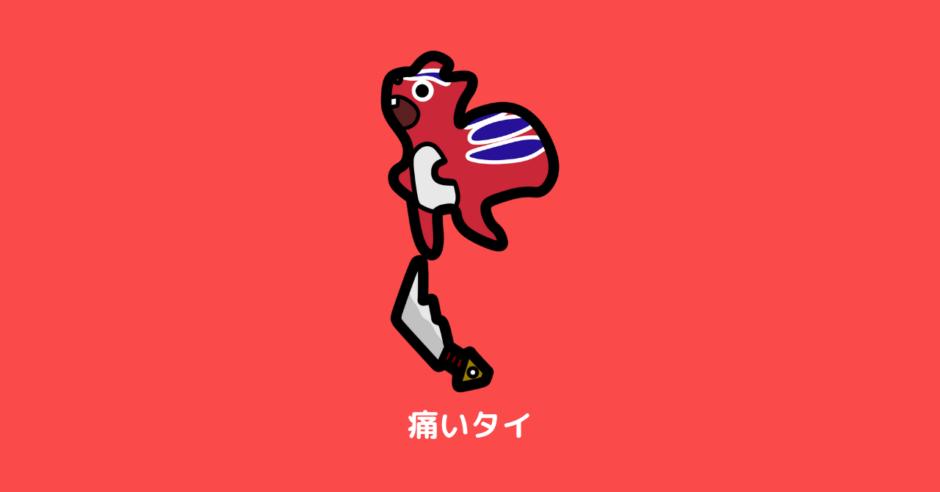 タイ 地図 覚え方 アイキャッチ