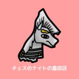 東京23区 墨田区 覚え方 地図 アイキャッチ