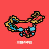 中国 地図 覚え方 アイキャッチ