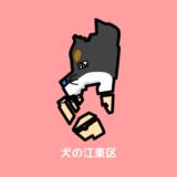 東京23区 江東区 覚え方 地図 アイキャッチ