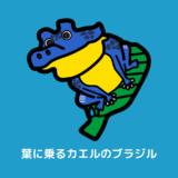 ブラジル 地図 覚え方 アイキャッチ