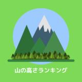 【日本】山の高さランキング