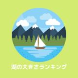 【日本】湖の大きさランキング