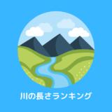 【日本】川の長さランキング