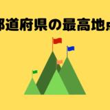 都道府県の最高地点