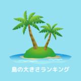 【日本】島の面積ランキング