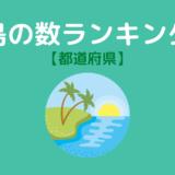 【都道府県】島の数ランキング