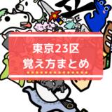 東京23区覚え方まとめ