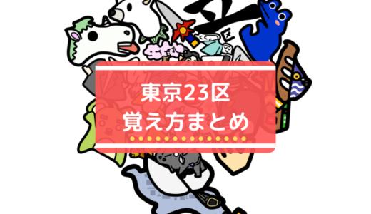 東京23区 覚え方 まとめ 語呂 サムネイル