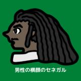 ジンバブエ 地図 覚え方 アイキャッチ