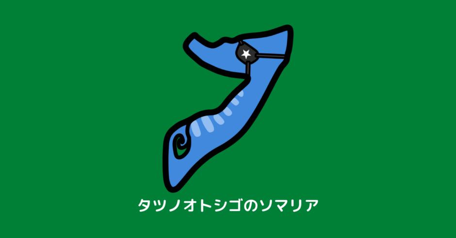 ソマリア 地図 覚え方 アイキャッチ