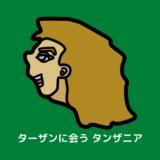 タンザニア 地図 覚え方 アイキャッチ