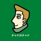 チャド 地図 覚え方 アイキャッチ