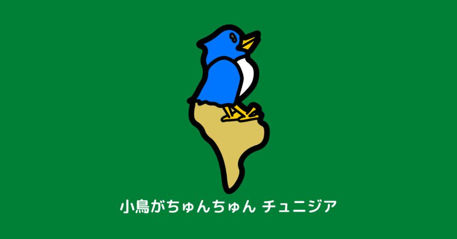 チュニジア 地図 覚え方 アイキャッチ