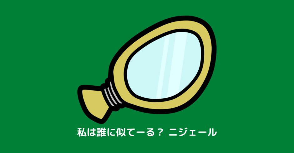 ニジェール 地図 覚え方 アイキャッチ