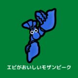 モザンビーク 地図 覚え方 アイキャッチ