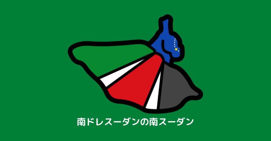 南スーダン 地図 覚え方 アイキャッチ