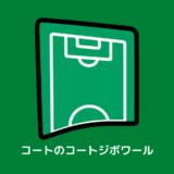 コートジボワール 地図 覚え方 アイキャッチ