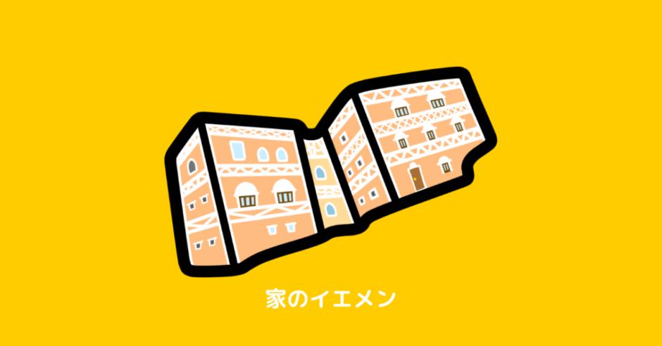 イエメン 覚え方 地図