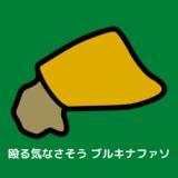ブルキナファソ 地図 覚え方 アイキャッチ