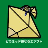 アンゴラ 地図 覚え方 アイキャッチ