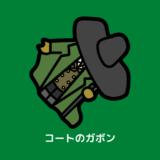 ガボン 地図 覚え方 アイキャッチ