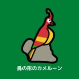 カメルーン 地図 覚え方 アイキャッチ