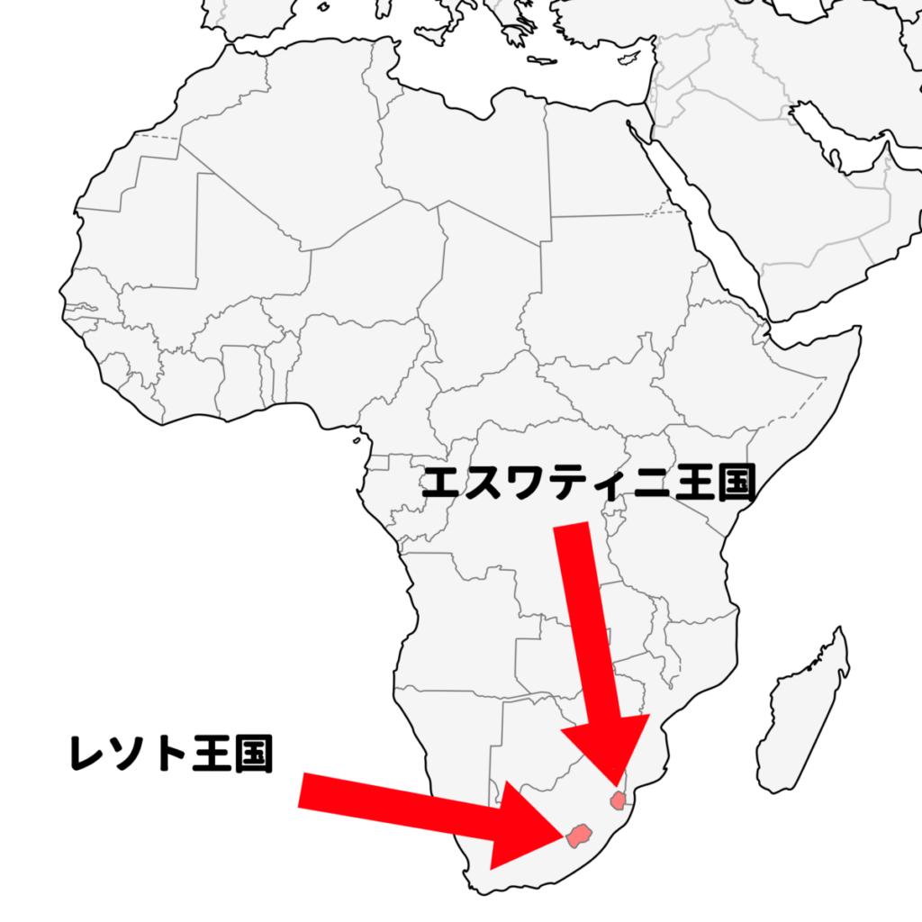 レソト王国 エスワティニ王国 アフリカ 地図